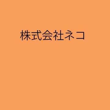 株式会社××様