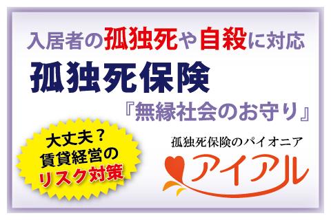 http://www.air-ins.co.jp/muen/mydenki.html